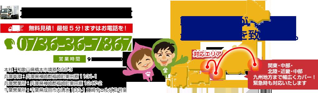 カキウチ商事株式会社